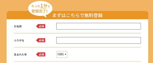 ミライユ-手順(1)