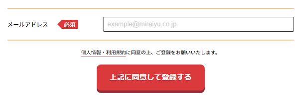 ミライユ-手順(4)