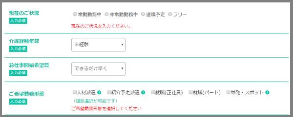 MC介護-手順(3)