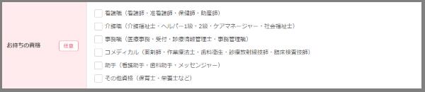 スタッフサービス・メディカル-手順(4)