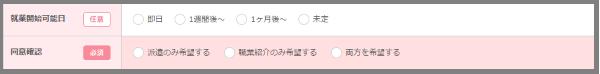 スタッフサービス・メディカル-手順(5)