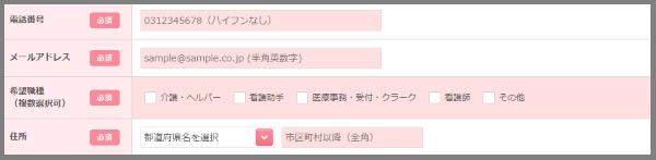 スタッフサービス・メディカル-手順(2)