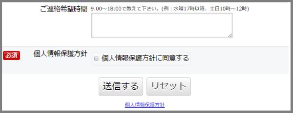 ハクビ-手順(5)連絡希望時間個人情報同意