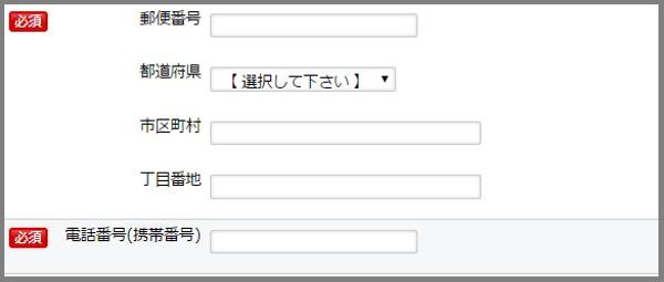 ハクビ-手順(2)住所電話