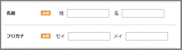 かいご畑-手順(2)名前
